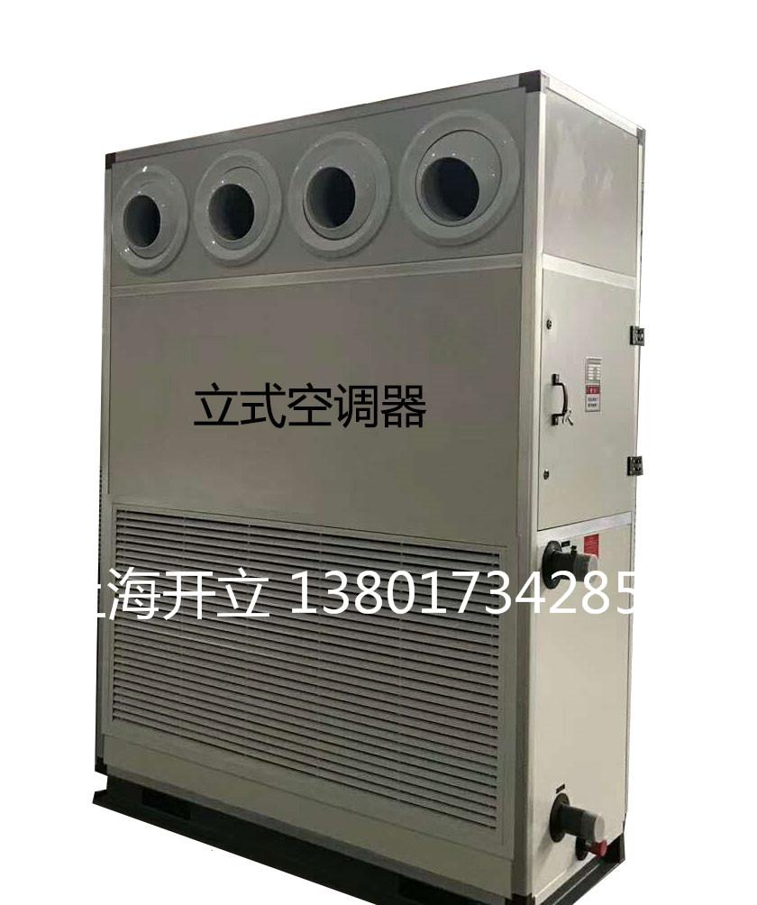 立式空调器