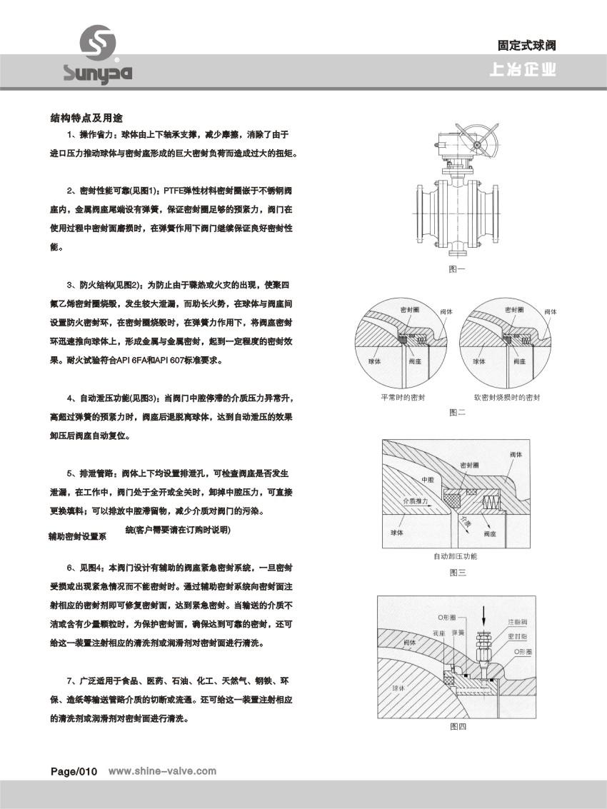 固定式球閥 (1).jpg