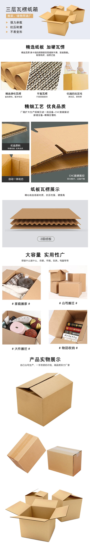 三层瓦楞纸箱.jpg