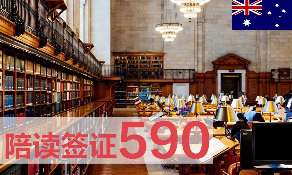 澳洲陪读签证-590签证