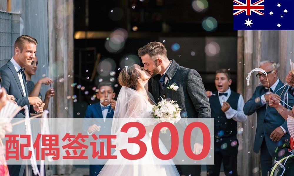 澳洲未来婚姻签证-300签证