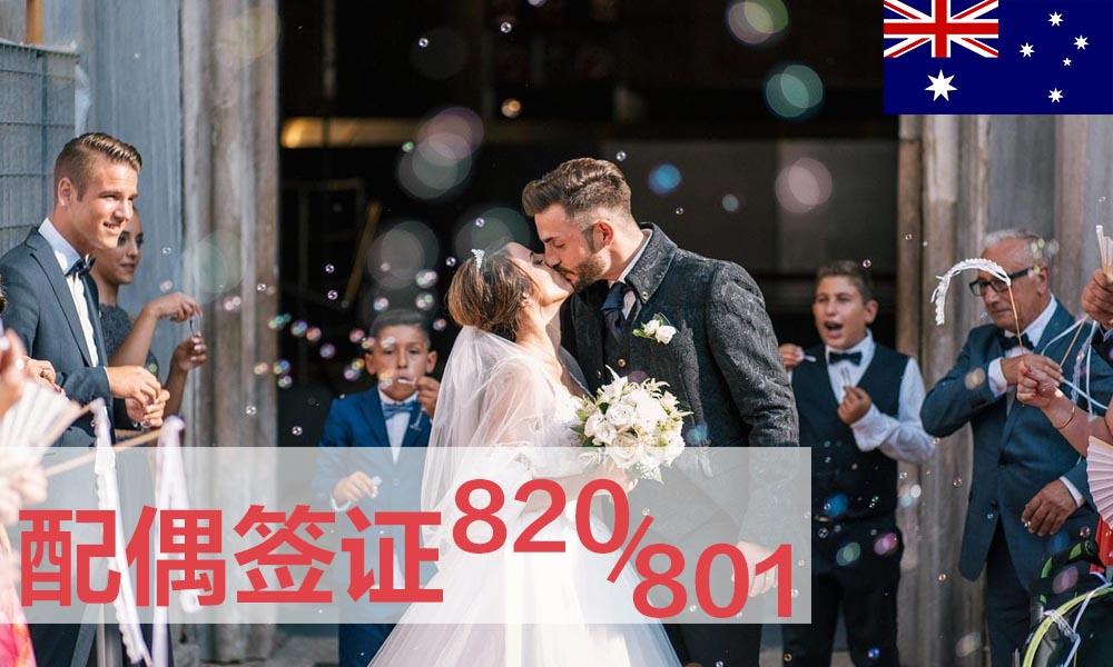澳洲境内配偶团聚签证-820/801签证