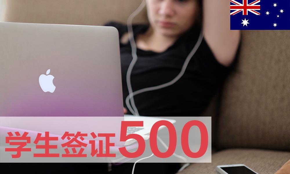 澳洲留学签证-500签证