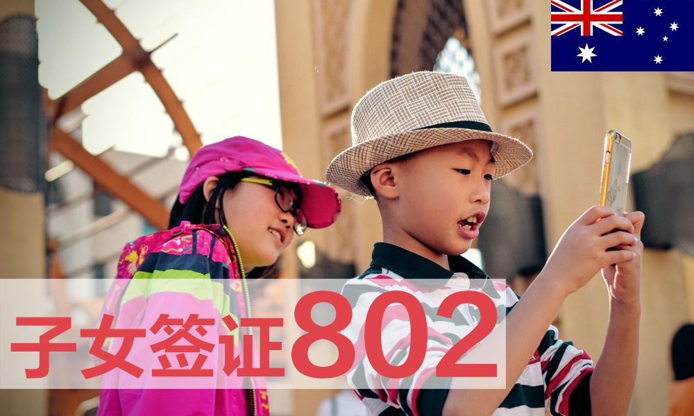 澳洲境内子女团聚签证-802签证