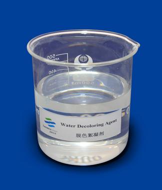 廢水處理脫色劑