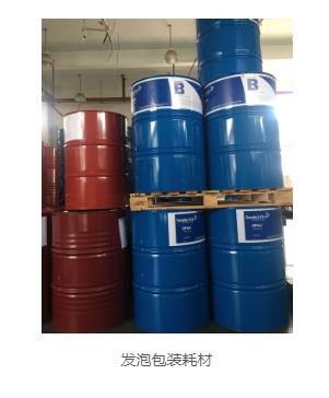 聚氨酯发泡原料