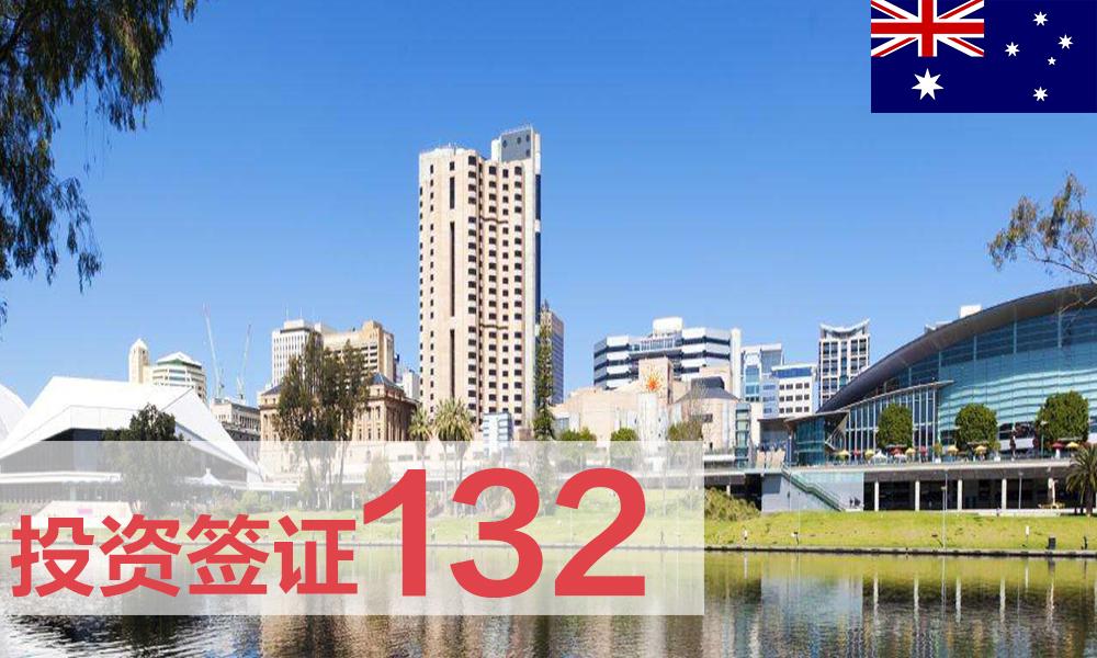 132澳洲商业天才永居签证