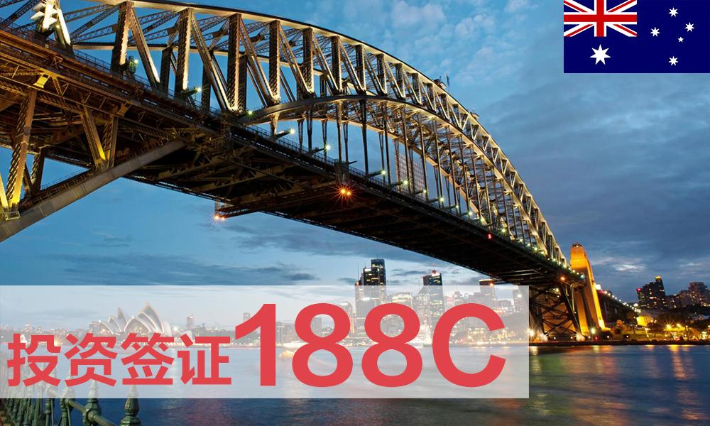 188C澳洲显赫投资者临时签证
