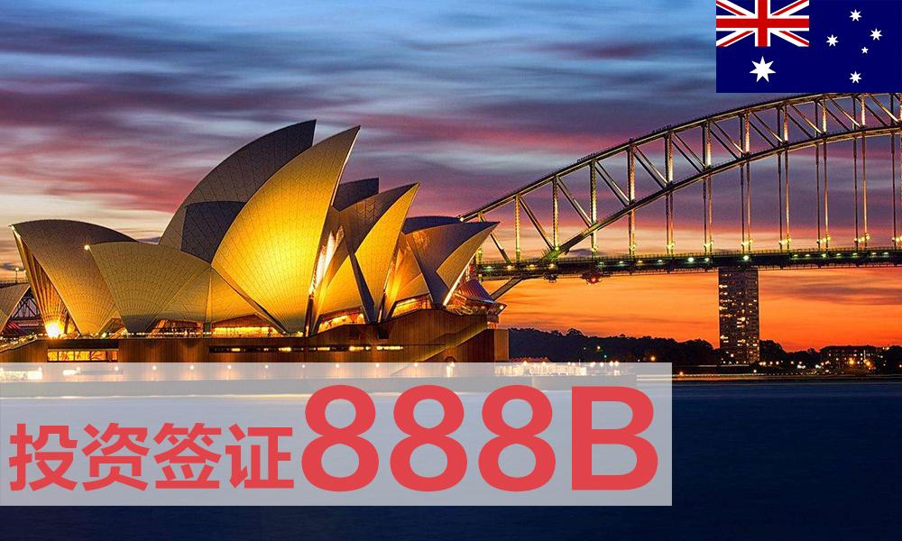 888B澳洲投资者永居签证