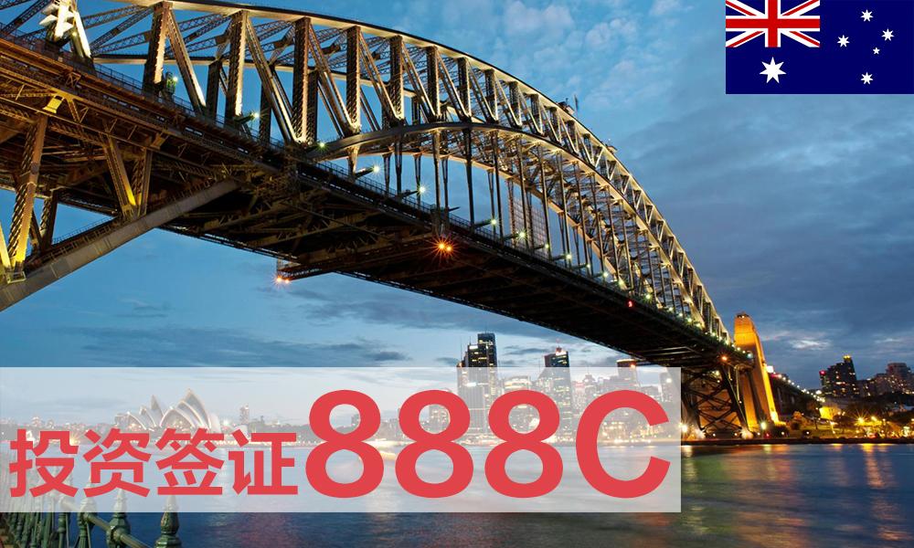 888C澳洲显赫投资者永居签证