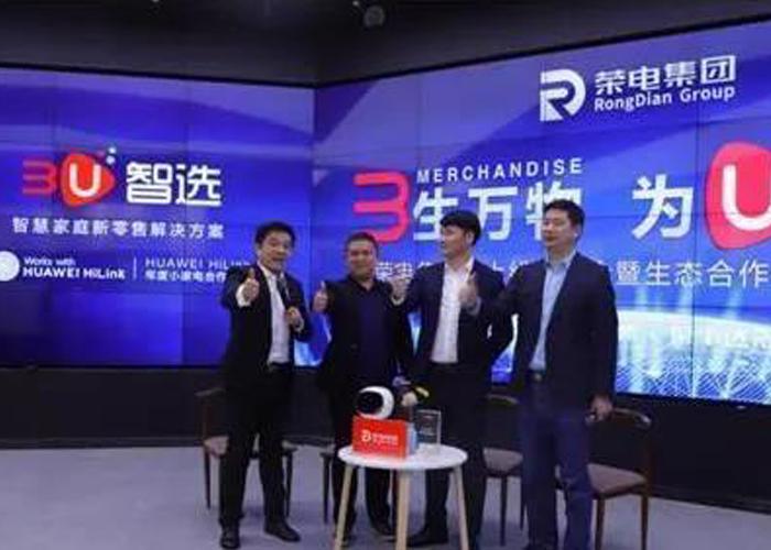 荣电集团线上线下融合暨生态合作者直播大会圆满成功