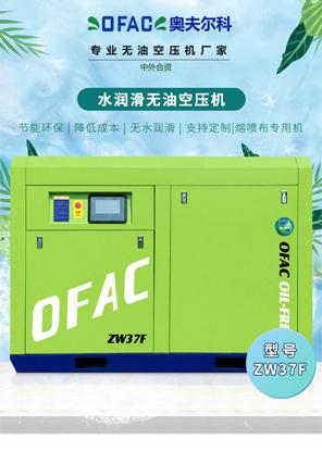水润滑空压机ZW37A