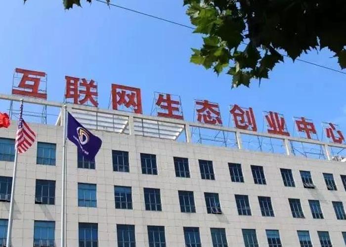 产业园遍地开花,中国(肥东)互联网生态产业园如何屹立潮头?