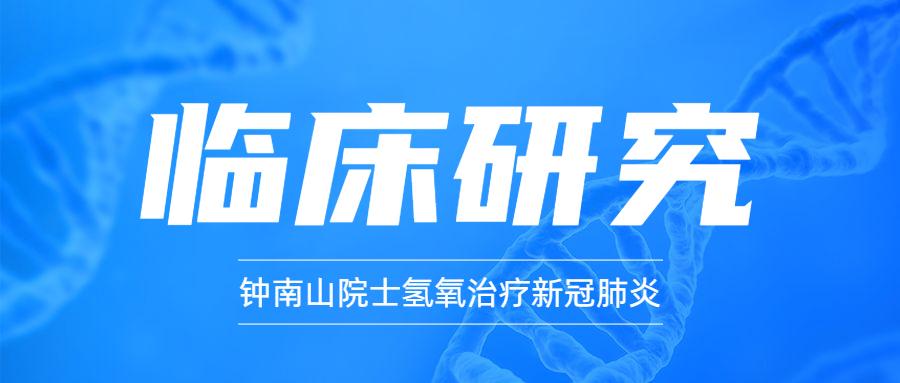 【重磅】鐘南山院士氫氧治 療新冠肺炎的臨床研究?。?!