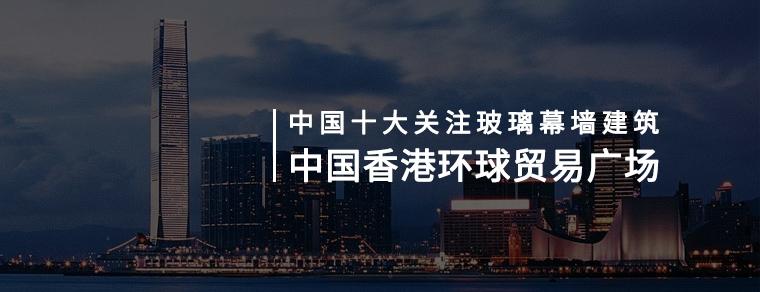 中国十大关注玻璃幕墙建筑——中国香港环球贸易广场