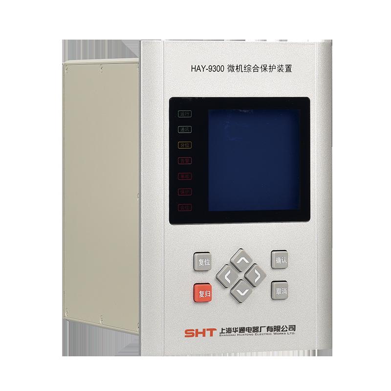 HAY-9300系列综合保护测控装置