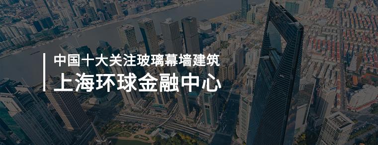 中国十大关注玻璃幕墙建筑——上海环球金融中心