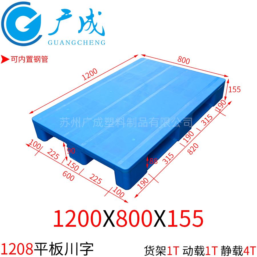 1208B焊接平板川字塑料托盘