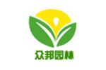 潍坊众邦园林绿化工程有限公司