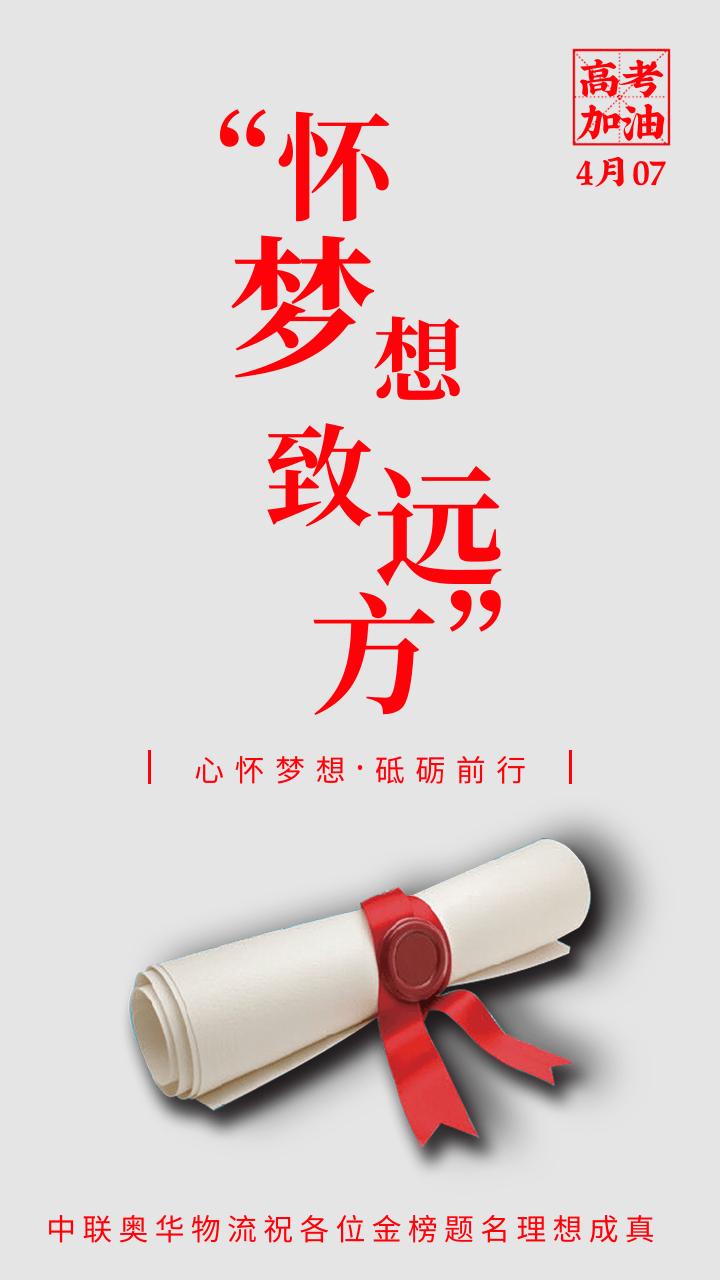 中联奥华物流祝愿2020届考生金榜题名!
