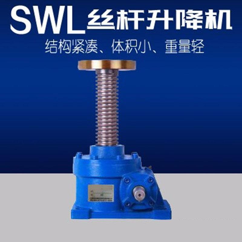 SWL、JW系列升降机