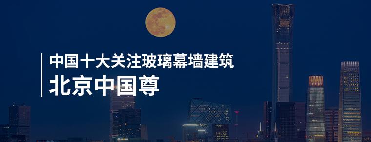 中国十大关注玻璃幕墙建筑——北京中国尊