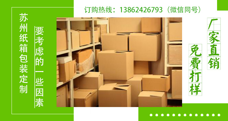 苏州纸箱包装定制要考虑的一些因素.jpg