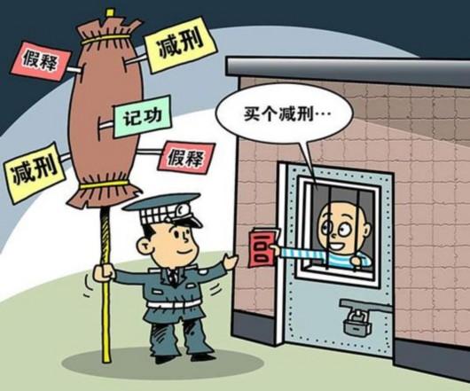 刑事犯罪人如何才能减刑以及减刑的限度?(刑事辩护)