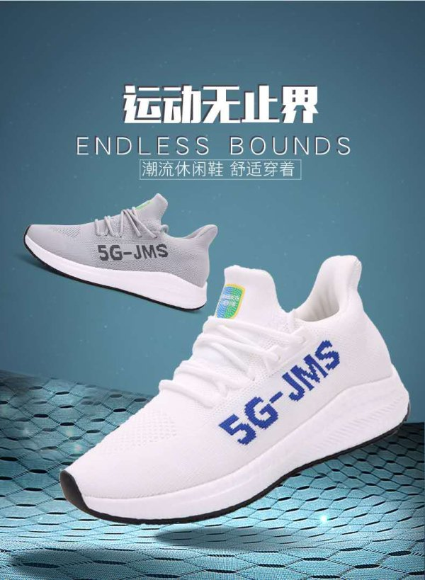 5G空调鞋