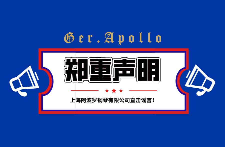 面对质疑,上海阿波罗钢琴有限公司郑重声明!