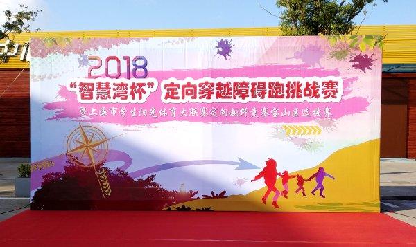 """2018""""智慧湾杯""""上海市阳光体育定向跑"""
