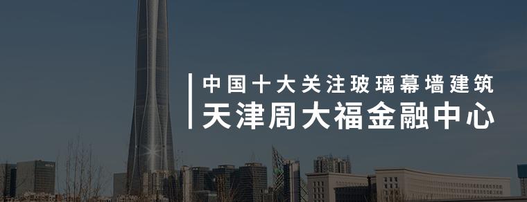 中国十大关注玻璃幕墙建筑——天津周大福金融中心