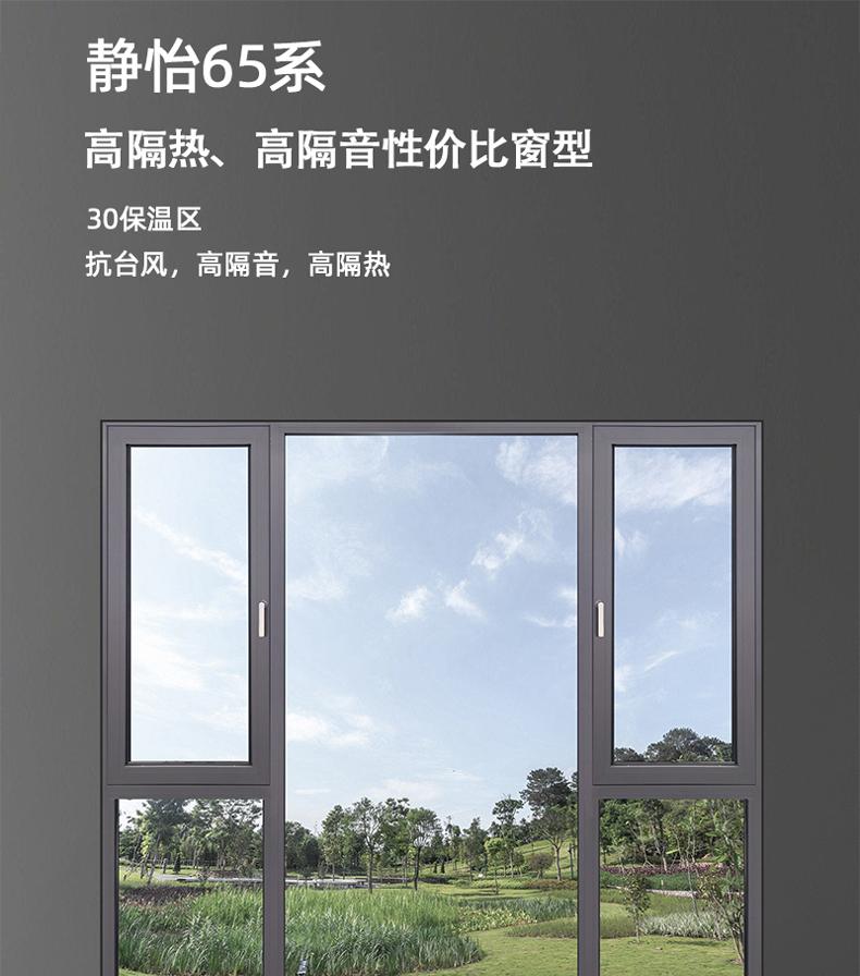 帛大门窗静逸YJ65窗系统