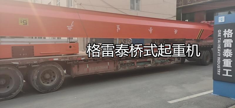 29m桥式起重机发往天津