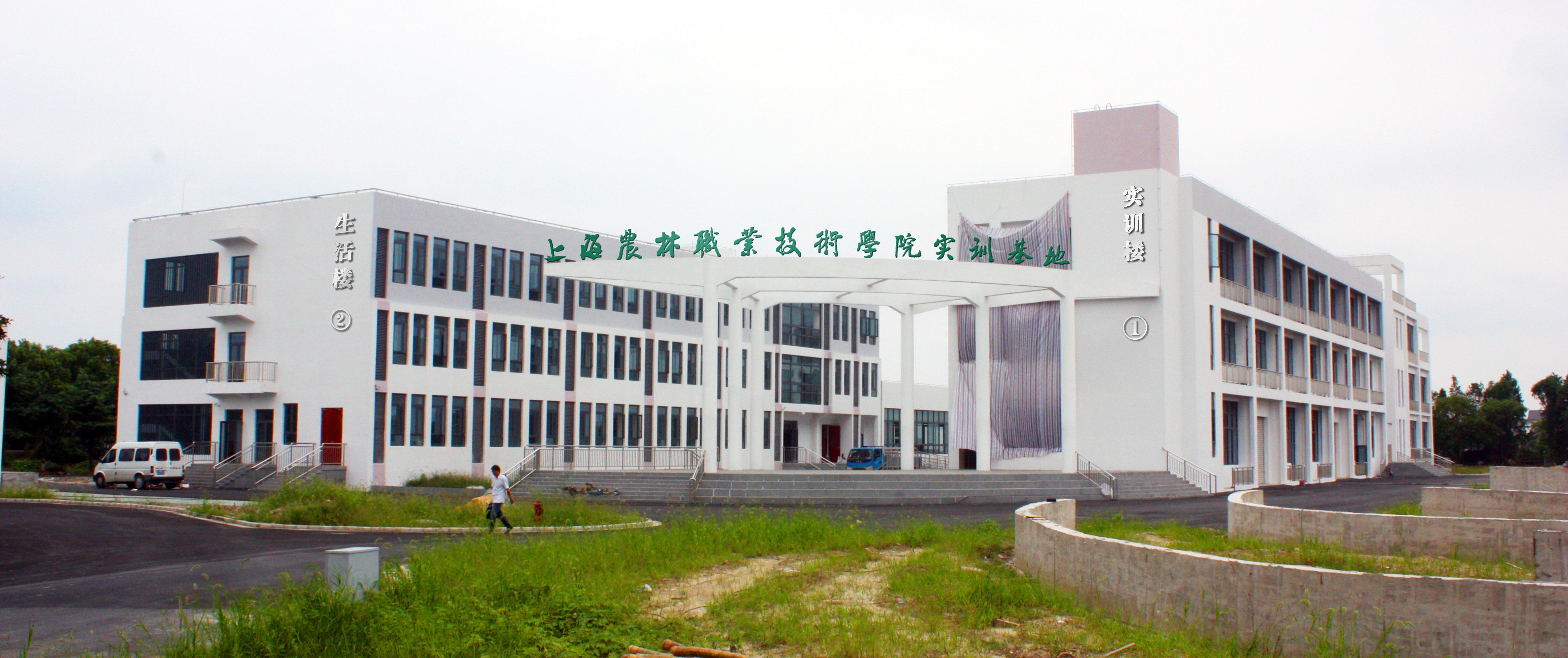 農林學院實訓基地