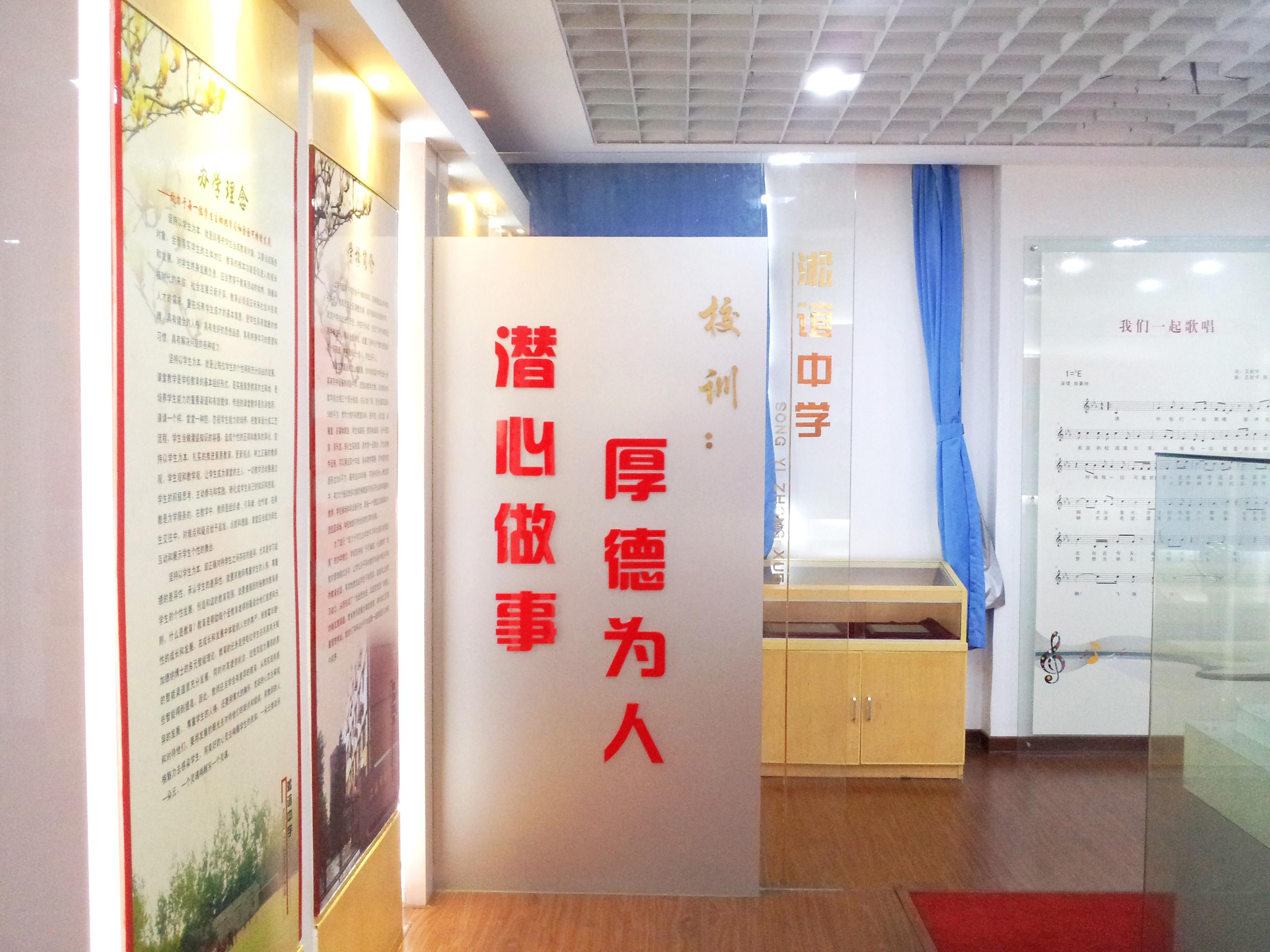 淞誼中學校陳列館