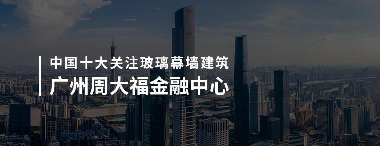 中国十大关注玻璃幕墙建筑——广州周大福金融中心