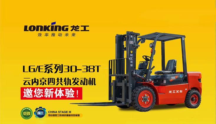 LG/E系列30-38T,云内京四共轨发动机邀您新体验。