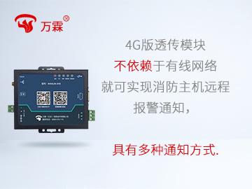 万霖透传模块(4G)版.jpg