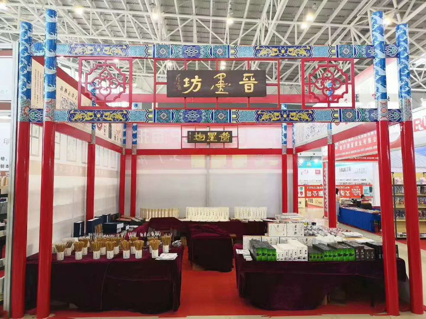 晋墨坊参加第四届临沂文化用品博览会