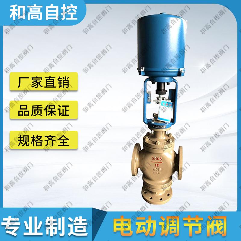 ZDLX/Q电动三通合流调节阀