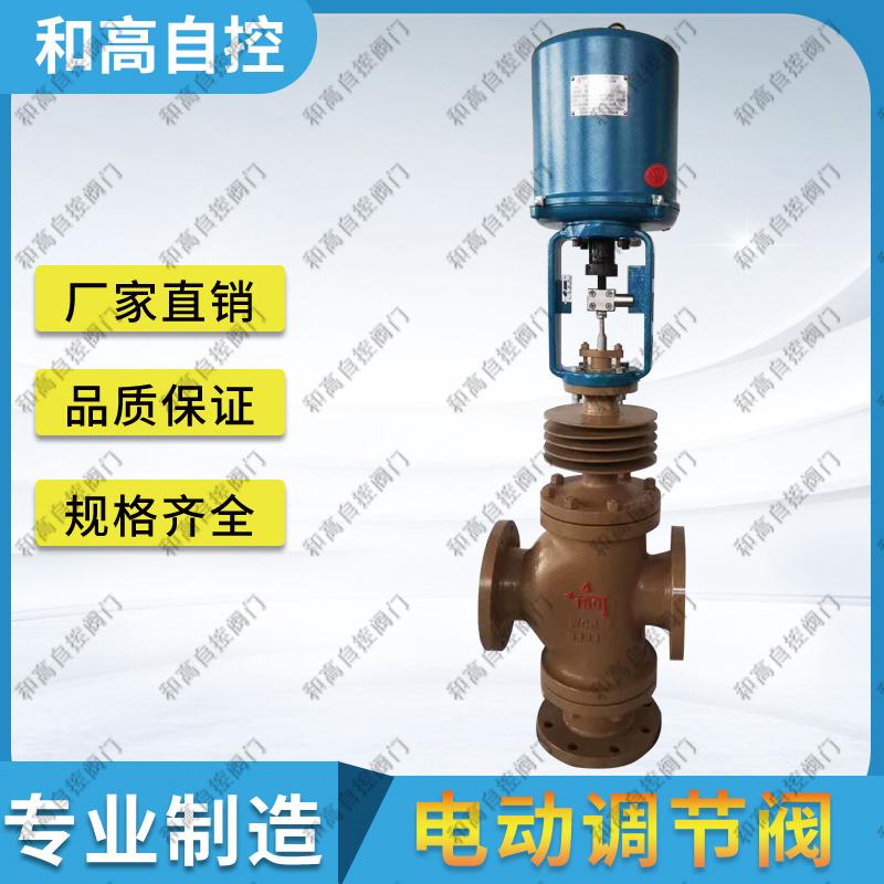 ZDLX/Q电动三通高温合流调节阀