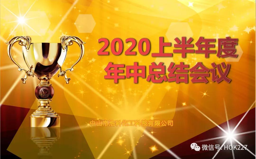 浩科化工2020年年中会议