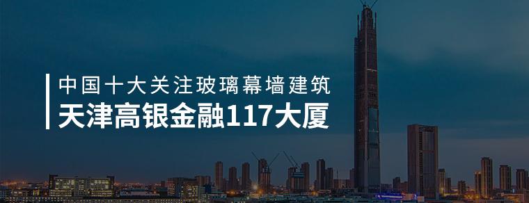 中国十大关注玻璃幕墙建筑——天津高银金融117大厦