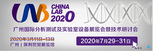 本公司将参加2020年广州国际分析测试及实验室设备展览会
