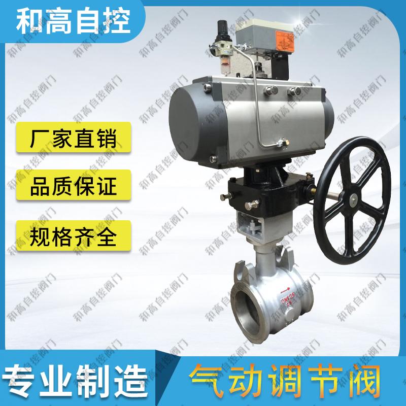 VQ677Y气动V型调节球阀
