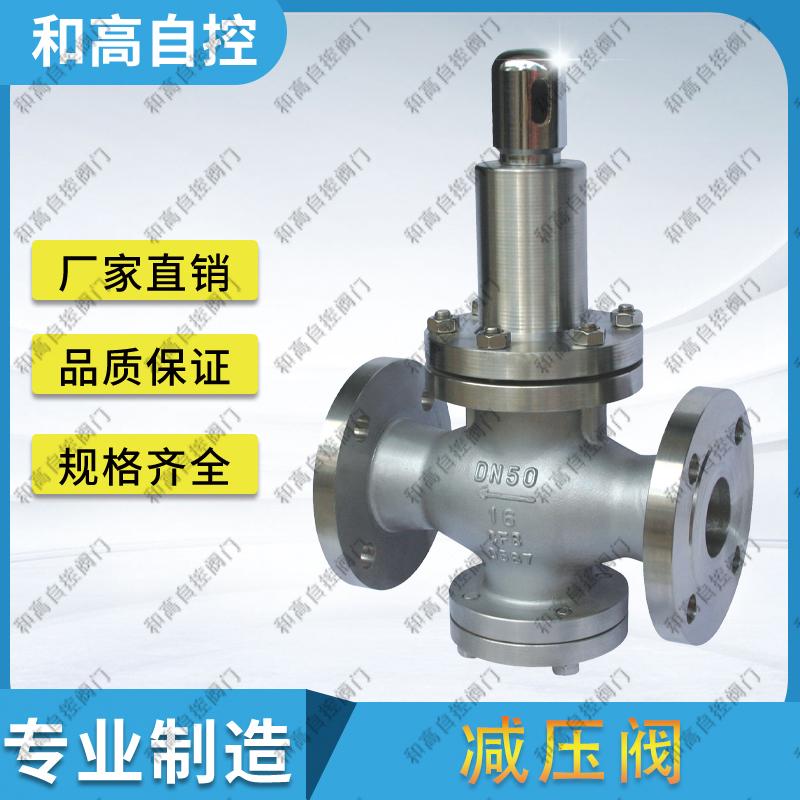 Y42X/F水用空气减压阀