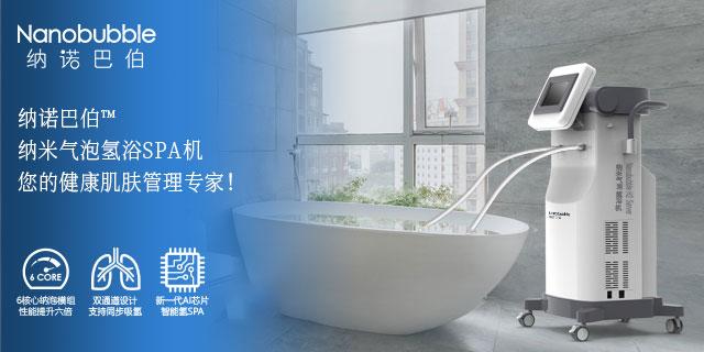 納米氣泡氫浴SPA,輕松拯救您的肌膚!