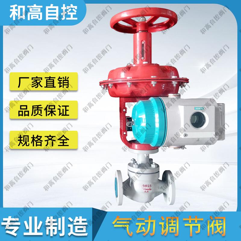 ZMBP气动薄膜单座调节阀