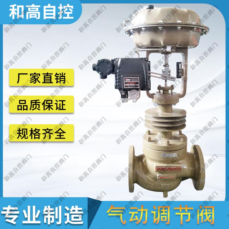 HCB气动薄膜笼式套筒调节阀